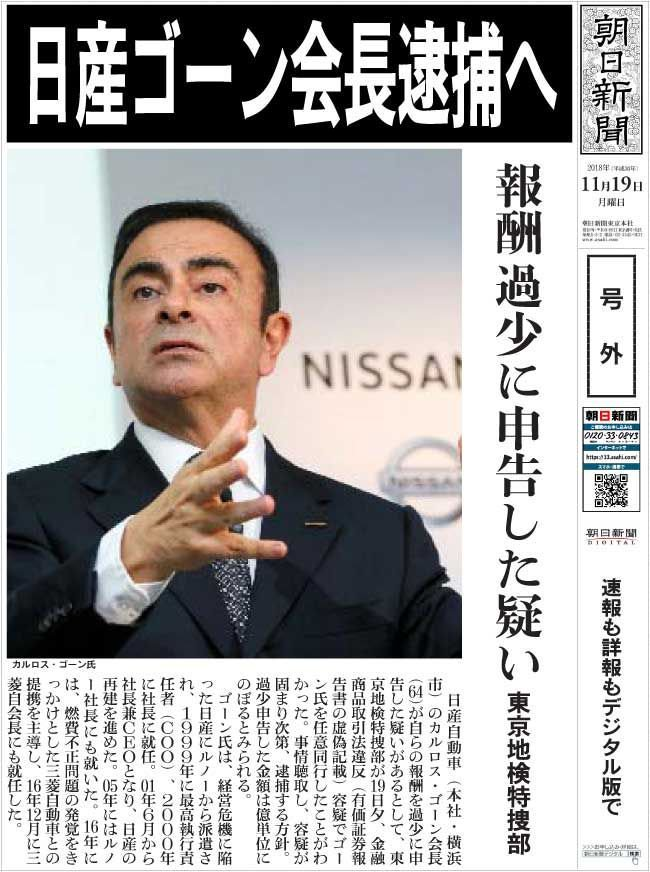 Front page of the Asahi edition of 19th November 2018