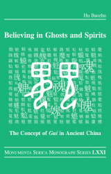 Believing in Ghosts and Spirits: The Concept of Gui in Ancient China Couverture
